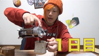 てつやのコーヒー日記【1日目】 thumbnail