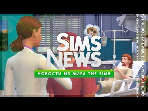 SimsNews / The Sims 4 Питомцы скоро?