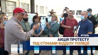 Фото Акція протесту під стінами Ірпінського відділу поліції