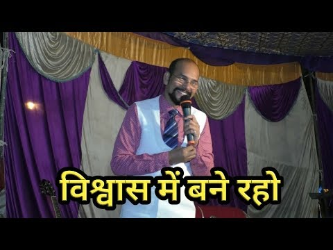 "Stay In Faith _ Sermon by Pastor Vinod Prochia ""Vinod Prochia Ministry"""