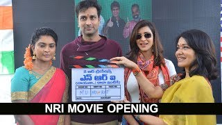 Srinivas Avasarala NRI Movie Opening Video | Akhil | Nani | Manchu Lakshmi | NTV Entertainment