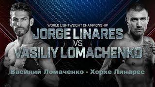 Василий Ломаченко - Хорхе Линарес прогноз Vasyl Lomachenko vs  Jorge Linares Who Wins?