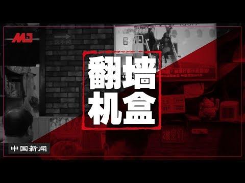 中国新闻 | 央视提高调门:北京最怕大陆也反;翻墙机顶盒是新商机;广州一芳高挂五星旗;大妈舞迷男友,按错键发给群组;中国经济2022年将跌至5.7%(20190810-2)