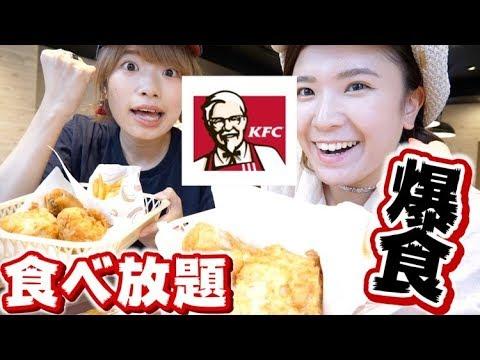 【食べ放題】女子がケンタッキーの食べ放題で爆食!?