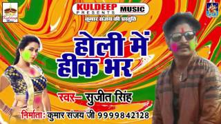 हॉट होली Song 2017 | जीजा अंगूरी ना डाली- Jija Ungli Na Dali | Sujeet Singh