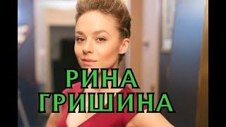Рина Гришина - личная жизнь, биография. Актриса из сериала Полицейский с рублевки
