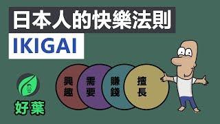活出快樂人生的4個關鍵 | 獻給找不到方向的你 | ikigai法則