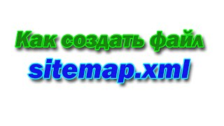 видео Генератор для создания xml файла sitemap для google и yandex (sitemap generator)