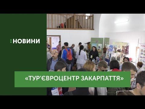 """Міжнародна виставка «Тур'євроцентр Закарпаття» почалася в комплексі """"Совине гніздо"""""""