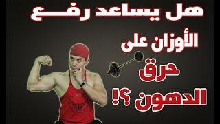 هل تمارين الحديد تساعد على خسارة الوزن ؟ is resistance training effective for losing weight ?