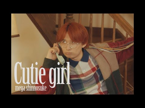 Mega Shinnosuke - Cutie girl (Official Music Video)