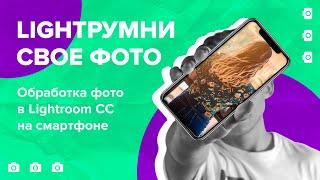 КАК СПАСТИ ИСПОРЧЕННЫЙ КАДР? | Обработка в Lightroom Mobile
