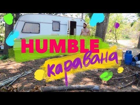 Humble каравана | Часът на Симби