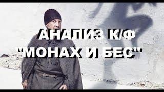 """Анализ к/ф """"Монах и бес"""""""