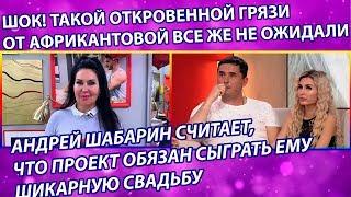 Дом 2 свежие новости 13 сентября 2019 (19.09.2019)