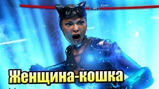 Injustice 2 {PS4} прохождение часть 7 — Женщина Кошка и Харлин