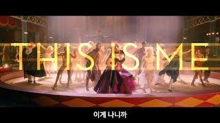 위대한 쇼맨 (The Greatest Showman) OST - This Is Me 가사 번역 뮤직비디오