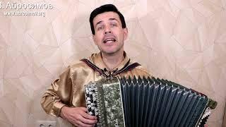 ТАМ ГДЕ КЛЕН ШУМИТ под баян - поет Вячеслав Абросимов