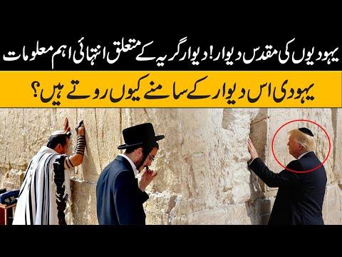 The Story Of Wailing Wall Jeruselem  Deewar E Girya Yahoodiyon Ki History