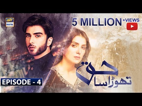 Thora Sa Haq Episode 4 | 13th Nov 2019 | ARY Digital Drama [Subtitle Eng]