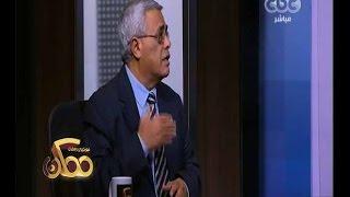 #ممكن |  د.حسن نافعة : لم أشارك في الانتخابات لأنها لم يكن بها جميع ألوان الطيف السياسي في مصر