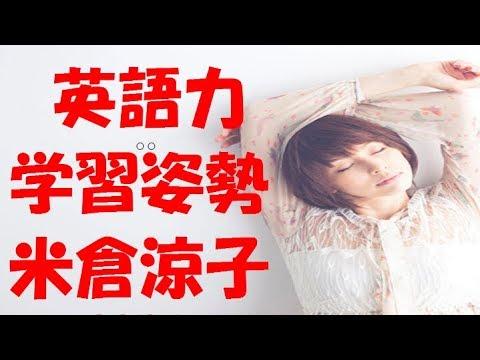 大人の女・米倉涼子に見習う英語学習への姿勢と自分の性格との向き合い方