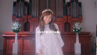 Download Video erica「告白10ヵ条」 PV MP3 3GP MP4