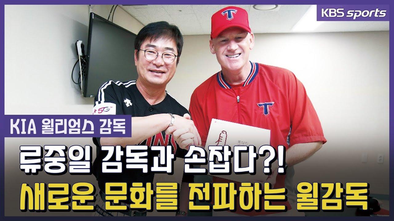 윌리엄스 감독이 경기 전 상대 팀 감독을 찾아가는 이유는?!