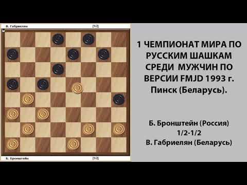 Б. Бронштейн - В. Габриелян. Чемпионат Мира по Русским шашкам 1993