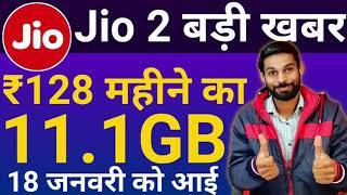 JIO BREAKING NEWS: Jio 18 January Latest Announcement by Mukesh Ambani   Jio ₹128.4 ARPU