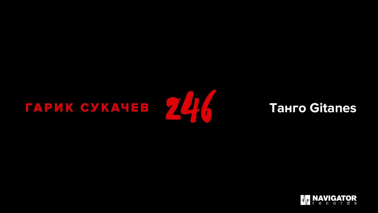 Гарик Сукачев — Танго Gitanes (Аудио) Новый альбом 2019