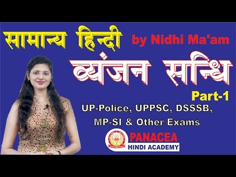 Sandhi-Part-5 (व्यंजन संधि Part 1) Vyanjan sandhi | Samanya Hindi By Nidhi Ma'am