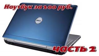 ноутбук за 200 руб  часть 2(, 2016-12-23T07:06:37.000Z)