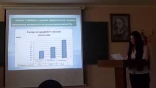 Диплом по психологии.Защита (Анна Вильданова)