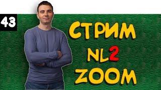 #43 Тренировка NL2 ZOOM. ч.2. Прямой эфир
