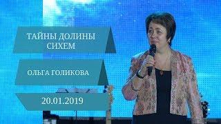 Тайны долины Сихем. Ольга Голикова. 20 января 2019 года