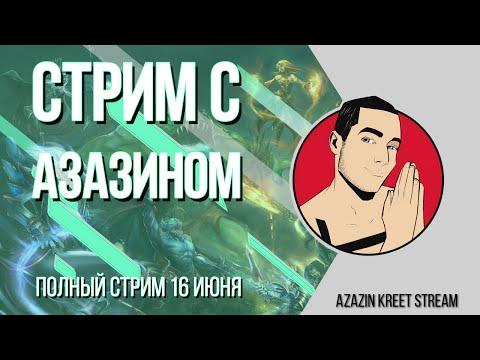 видео: Стрим dota 2 [by azazin kreet] #4