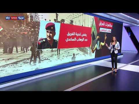مظاهرات العراق.. مطالب المحتجين  - 19:54-2019 / 10 / 3