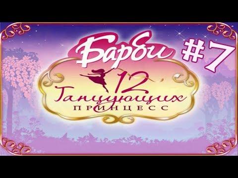 #7 Игра Барби 12 Танцующих Принцесс / Полное прохождение игры про Барби