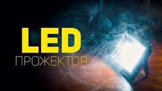 LED ПРОЖЕКТОР | БЮДЖЕТНЫЙ СВЕТ ДЛЯ ВИДЕО(, 2017-08-01T14:00:05.000Z)