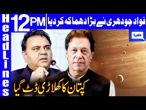 Another Big Action Of Fawad Chaudhry | Headlines 12 PM | 7 May 2019 | Dunya News
