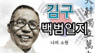 김구 백범일지 나의소원