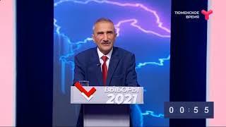 Дебаты кандидатов в Госдуму 02.09.2021 на Тюменском времени