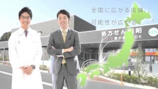 阪神調剤薬局プロモーション