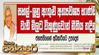 Siyatha Paththare | 20.12.2019 | Siyatha TV Thumbnail