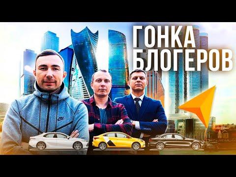 Яндекстакси / Гонка блогеров / Битва тарифов / Эконом Комфорт Бизнес / Позитивный таксист