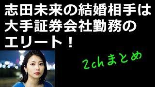 【悲報】志田未来の結婚相手は大手証券会社勤務のエリート!【2ch】