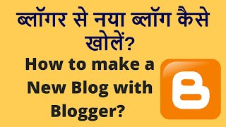 How to make a free Blog with Blogger? Blog kaise banate hain? Hindi Video by Kya Kaise