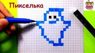 Как Рисовать Приведение по Клеточкам ♥ Рисунки по Клеточкам #pixelart