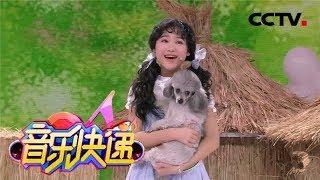 《音乐快递》 20190529 点亮梦想|CCTV少儿